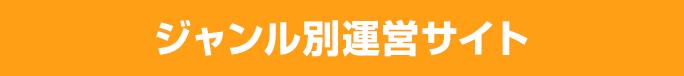 ジャンル別運営サイト