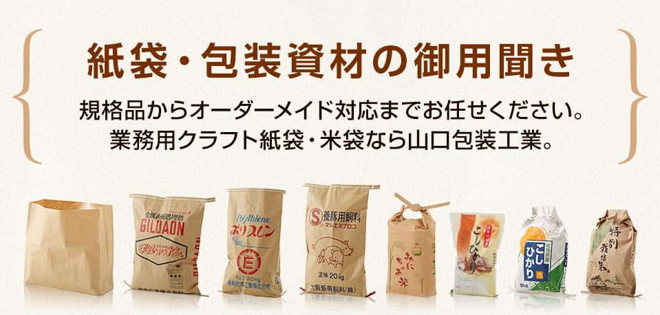 紙袋・包装資材の御用聞き 規格品からオーダーメイド対応までお任せください。業務用クラフト紙袋・米袋なら山口包装工業。