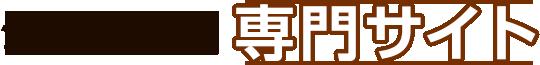 ジャンル別専門サイト