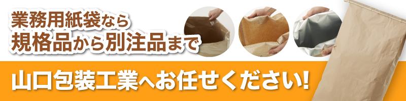 業務用紙袋なら規格品から別注品まで山口包装工業へお任せください!