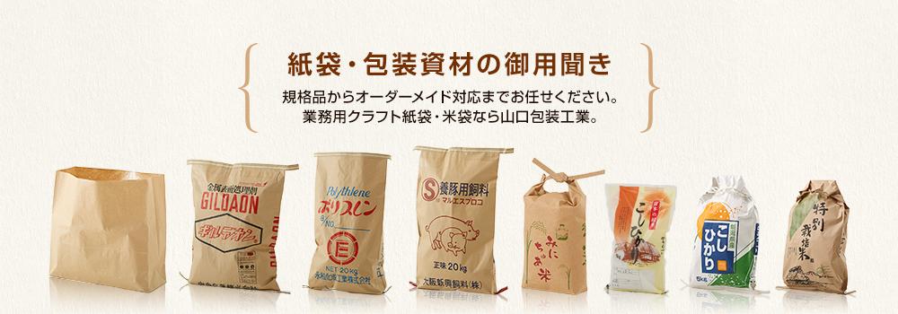 工業用紙袋(重袋)を初めてご依頼