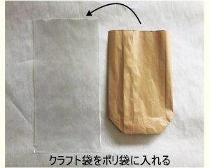 クラフト袋をポリ袋に入れる