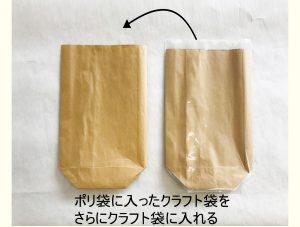 ポリ袋に入ったクラフト袋をさらにクラフト袋に入れる